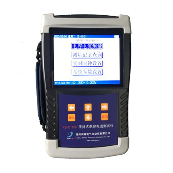 RS-CT100手持式电容电流测试仪