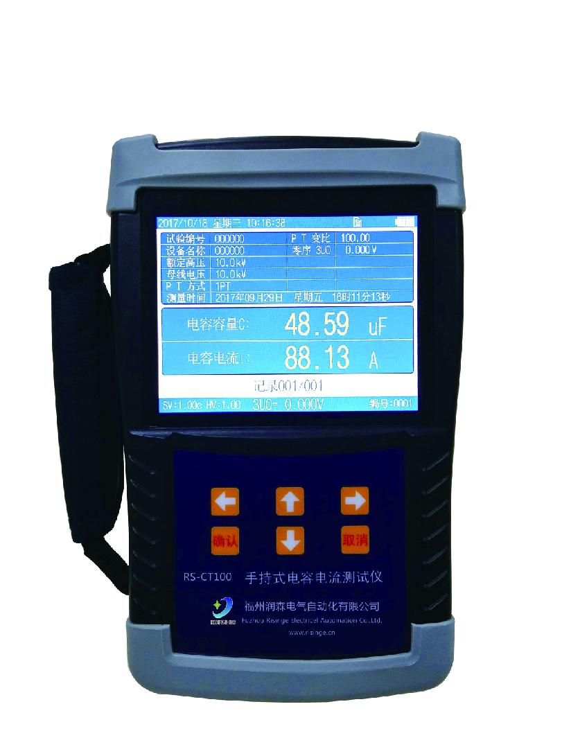 RS-CT100手持式電容電流測試儀