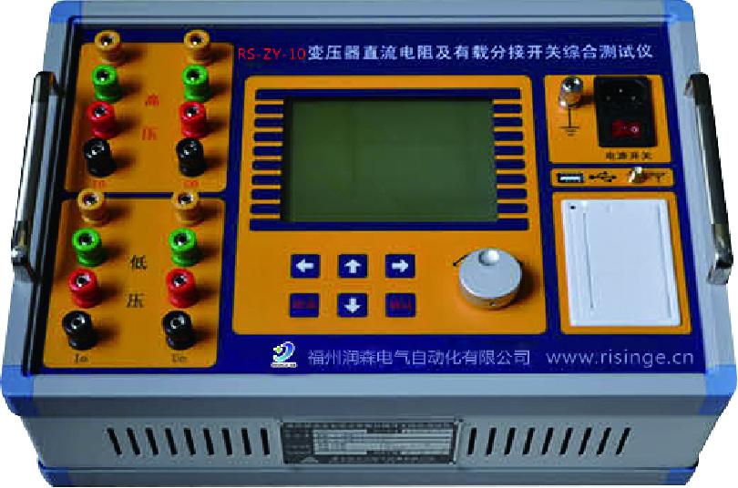 RS-ZY-10变压器直流电阻及有载分接开关综合测试仪
