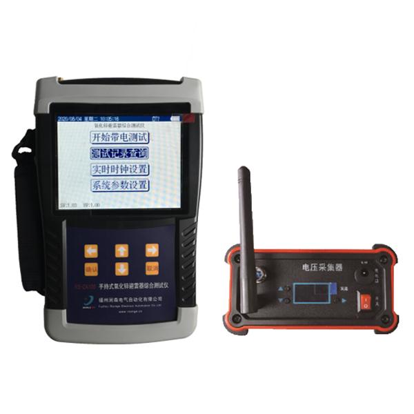 RS-ZA100手持式氧化锌避雷器综合测试仪