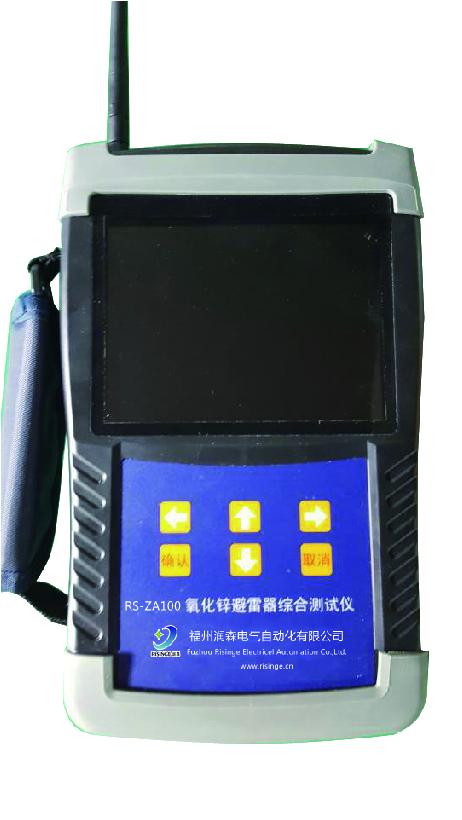 RS-ZA100手持式氧化鋅避雷器綜合測試儀