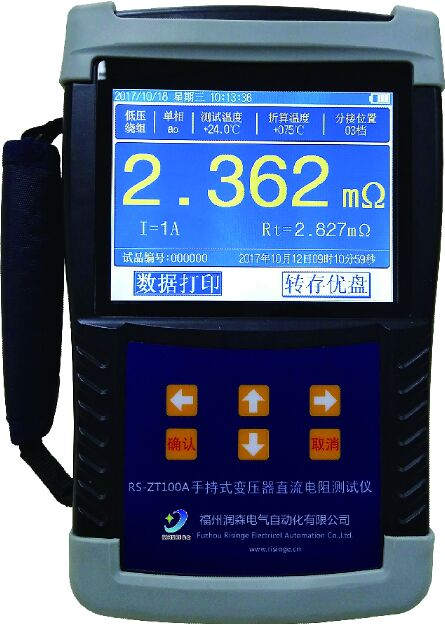 RS-ZT100A手持式變壓器直流電阻測試儀